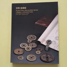 嘉德2012年秋季邮品钱币拍卖会 古钱 金银锭图录