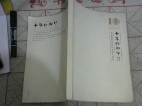 十年的脚印-北京佛教文化研究所十周年(纪念特刊)