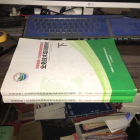 河南省第一次全国地理国情普查业务技术培训教材【上下】