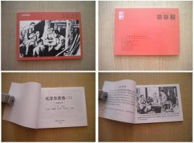《工运之王》2,50开沈尧伊等绘,连环画2018出版,5521号,连环画