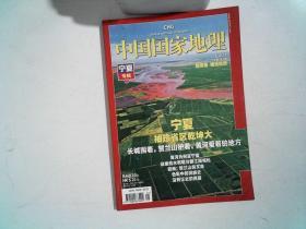 有地图:中国国家地理2010年第1期 宁夏专辑(上)有地图
