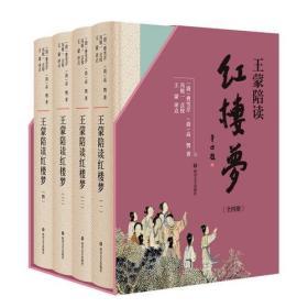 王蒙陪读红楼梦(套装共4册)