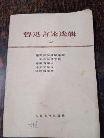 鲁迅言论选集(二)