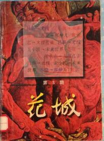 《花城》杂志1995年第3期 (吕新长篇《光线》王小波中篇《未来世界》苏童短篇《那种人》张承志散文《大理孔雀》等)