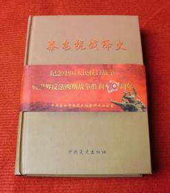 泰安抗战烽火--正版书,硬精装,一版一印--94