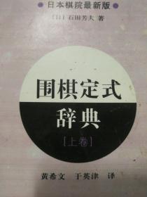 围棋定式辞典(8册合售)