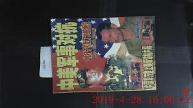 战略研究 2001年增刊