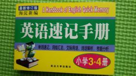 英语速记手册(小学3-4册)