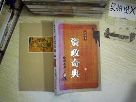 经国五典·资政奇典.吕不韦 上
