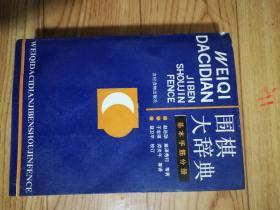 围棋大辞典~基本手筋分册