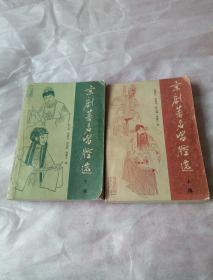 京剧著名唱腔选  上下集两册合售缺中集