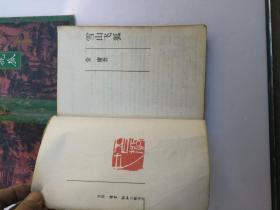 雪山飞狐,,金庸作品集第13卷单册完整章节