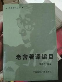 老舍研究丛书:老舍著译编目(精装)