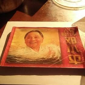人民的儿子邓小平