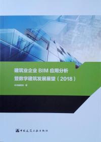 2018-建筑业企业BIM应用分析暨数字建筑发展展望