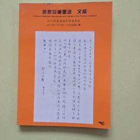 2015华夏鸿禧专场拍卖会 名家珍藏墨迹 文献图录