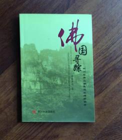 佛国寻踪——南川金佛山佛教遗址碑拓辑录