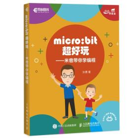 micro:bit超好玩 米爸带你学编程狄勇