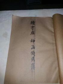 牛皮纸影印   睦享庙 神函钱马簿,(27页大开本)