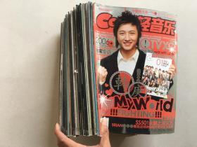 COOL轻音乐 2007年1-12期 精华版2-12期 共23本