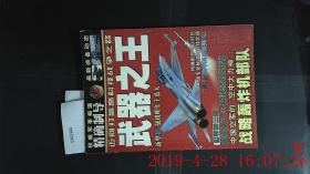 国防战略 增刊