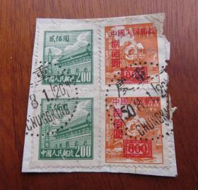 普1面值200圆和改1面值800圆邮票4枚销1950年8月1日重庆--邮戳