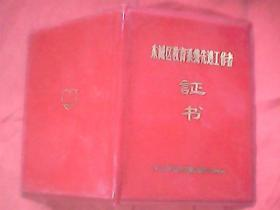 1983年北京市东城区人民政府颁发给郑世文的《东城区教育系统先进工作者证书》