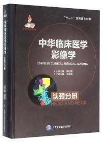 中华临床医学影像学 头颈分册