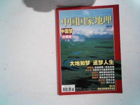 中国国家地理2007年第6期 (有附赠地图)