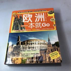 欧洲一本就Go(全彩珍藏版)