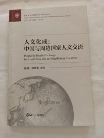 人文化成  中国与周边国家人文交流(签名本)