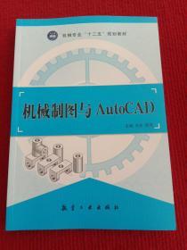 机械制图与AutoCAD