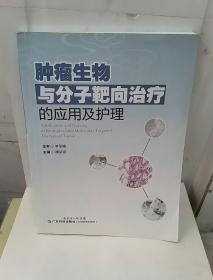 肿瘤生物与分子靶向治疗的应用及护理
