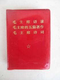 毛主席语录、毛主席五篇哲学著作、毛主席诗词