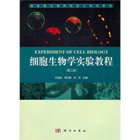 细胞生物学实验教程(第二版)王金发