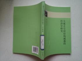 大城市空间结构减载的经济学研究-以上海为例