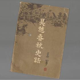 吴越春秋史话(下卷)  第3册 外观见图片