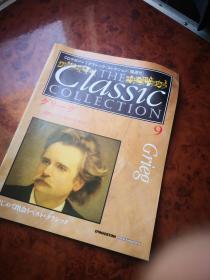 买满就 Classic collection隔周刊 音乐家经典 N.9 音乐家爱德华·格里格和他的部分乐谱,仅14页哦