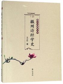 徽州诗经学史