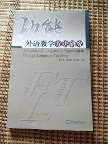 功能外语教学方法研究