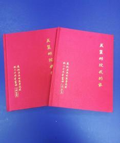 美丽师院我的家(庆祝淮南师范学院建校六十周年画册)红绸面精装上下册