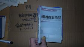 丙烯酸树脂防腐蚀涂料及应用 涂料防腐蚀技术丛书