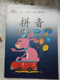 拼音   幼小衔接上册///幼儿园五大领域新教材