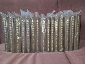 经典绝版《正统谋略学汇编》25开精装30册,完整全套/南怀瑾主编