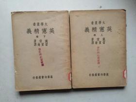 大学丛书:英宪精义(上下册,民国24年初版)