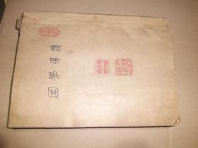 国学导读(1947年6月初版)外表有牛皮纸粘贴