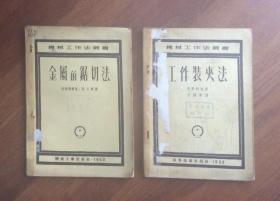 机械工作法丛书 (1·金属的锯切法  2·工件装夹法)两本