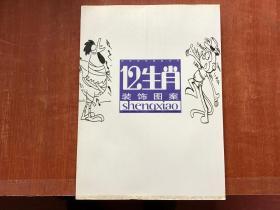 实用装饰图案书系:12生肖装饰图案.