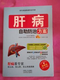肝病自助防治方案