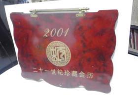 二十一世纪珍藏金历 2001